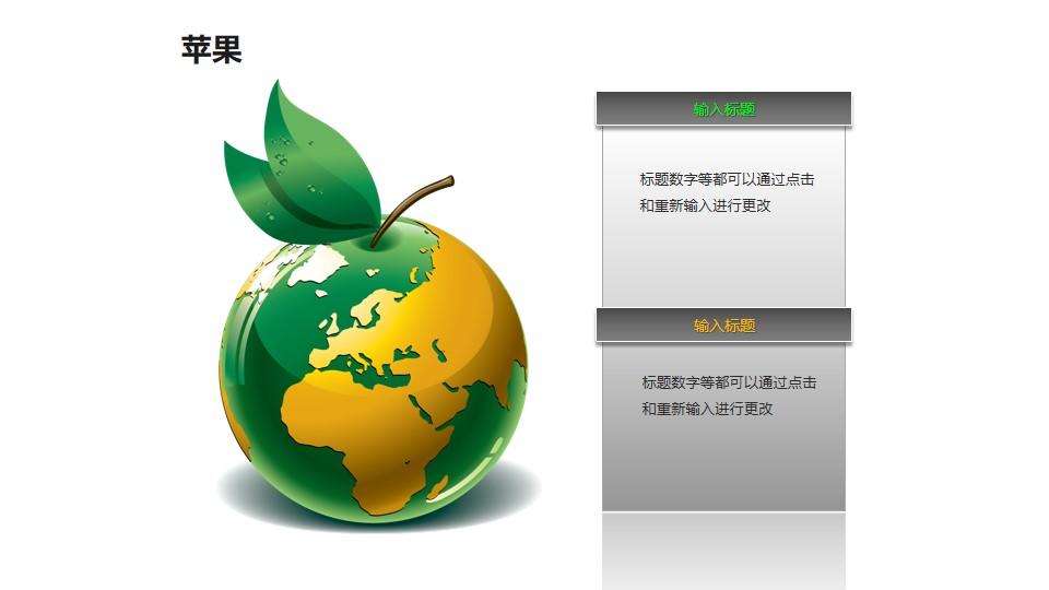 苹果——地球图案的苹果PPT模板素材