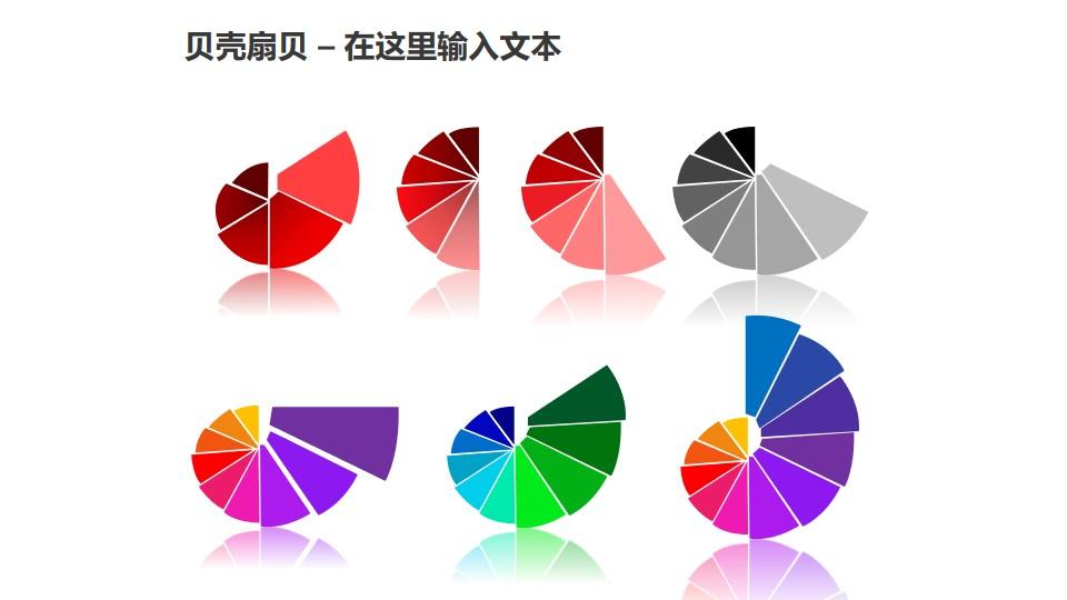 一组(7个)彩色贝壳扇贝螺旋图PPT模板素材
