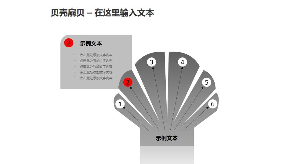 灰色扇贝+文本框PPT模板素材(2)