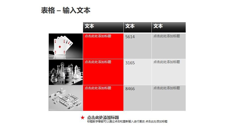 商务风格表格+图片PPT模板素材(3)