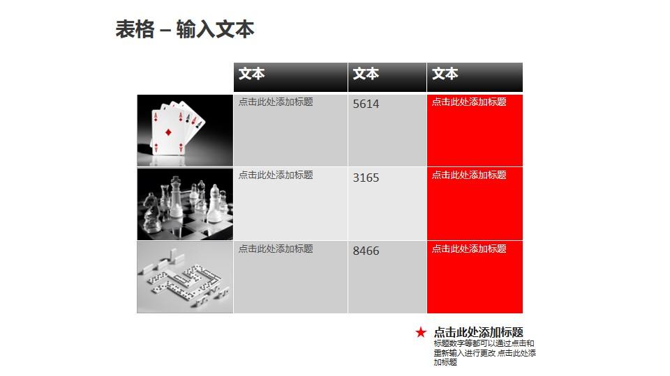 商务风格表格+图片PPT模板素材(5)