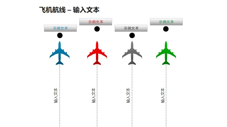 飞机航线——四个并列的飞机PPT模板素材