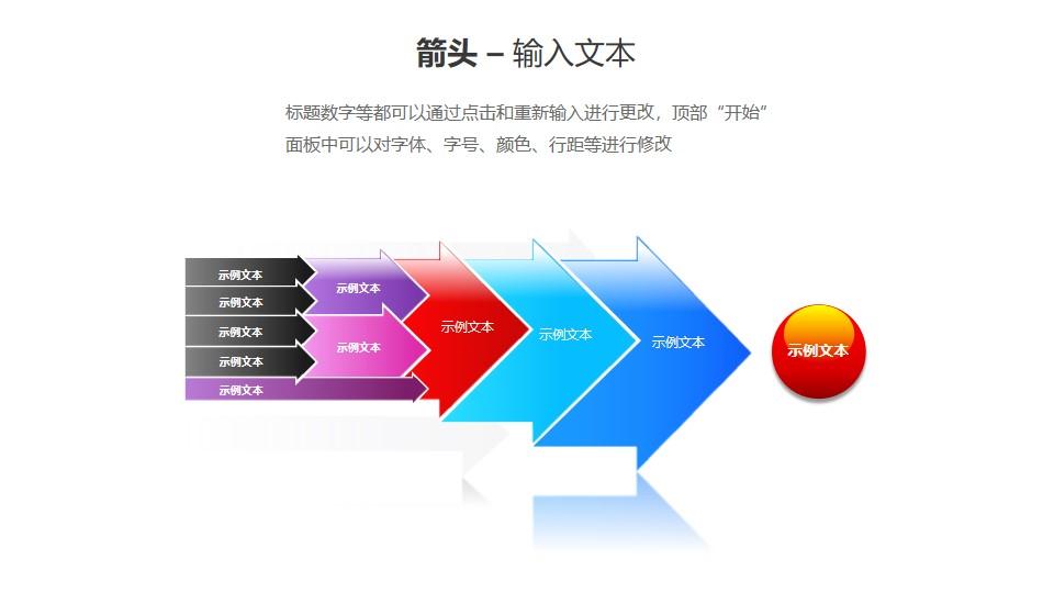 多个箭头递进关系PPT模板素材(1)
