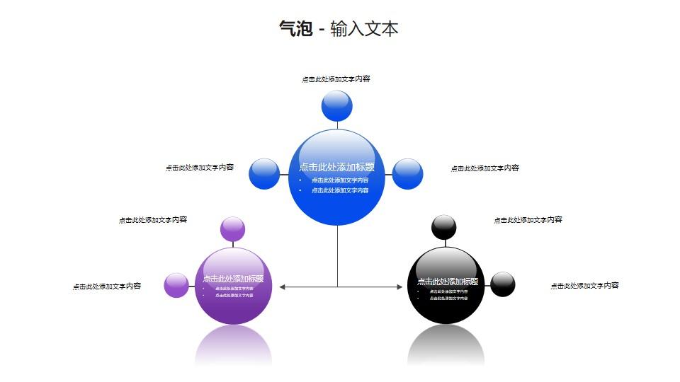 三个气泡总分关系PPT模板素材(1)