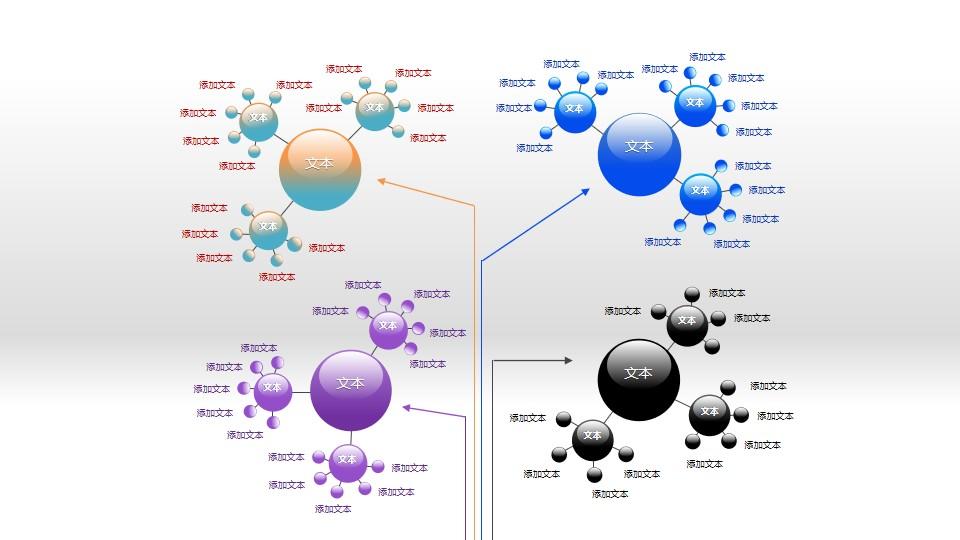 4个气泡圆球并列关系PPT模板素材(1)