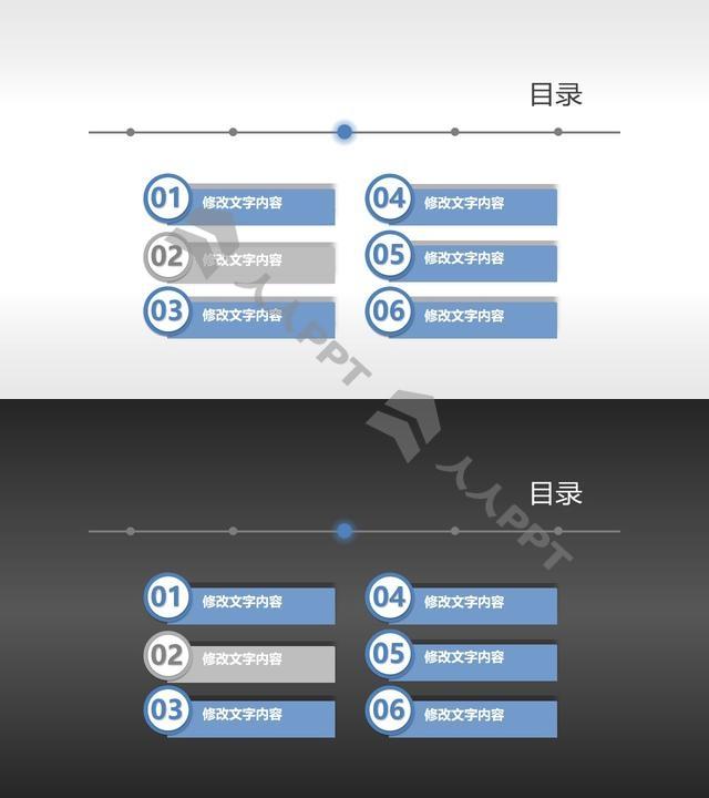 微立体的6项目PPT目录页模板长图