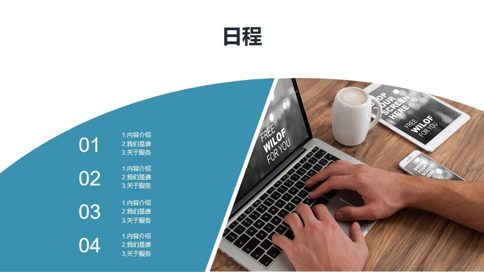 弧形创意排版目录页PPT模板