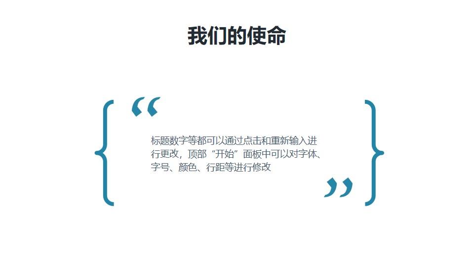 名人名言/引用领导说话的一页PPT模板素材