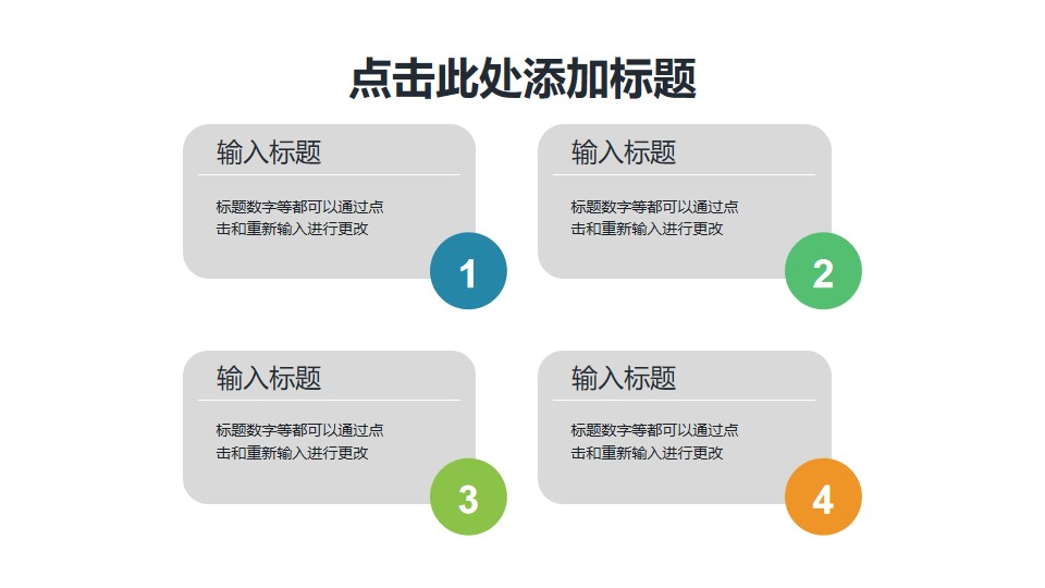 带数字标签的个性项目列表PPT素材