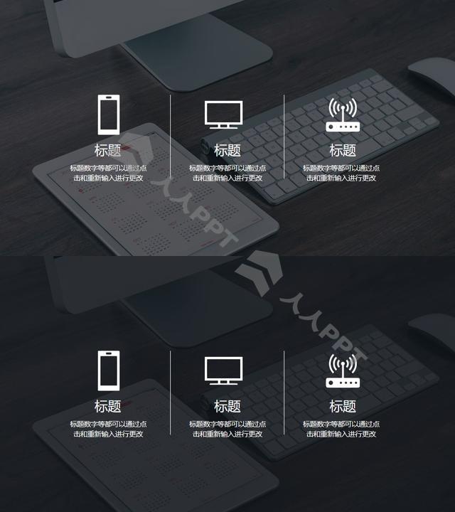 全图形图标+文本介绍PPT模板素材长图