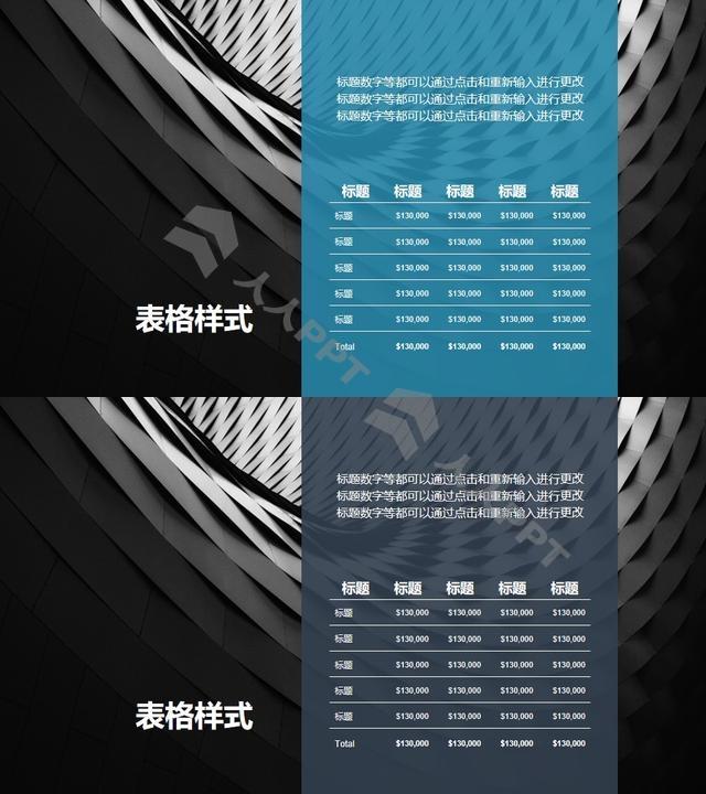 全图型背景的表格样式PPT模板长图