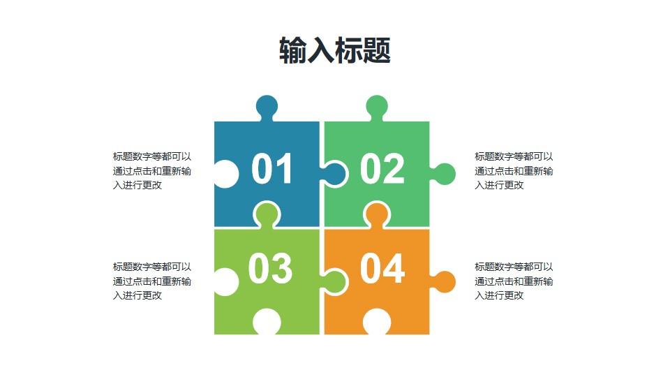4块彩色拼图组成的逻辑图PPT模板素材