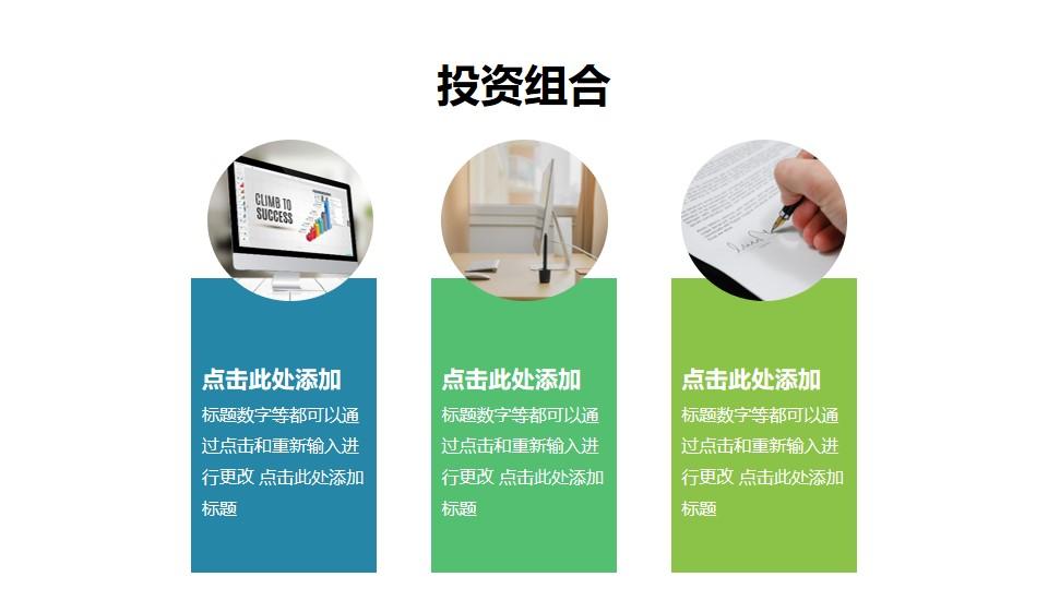 3部分并列关系的图文排版样式PPT模板