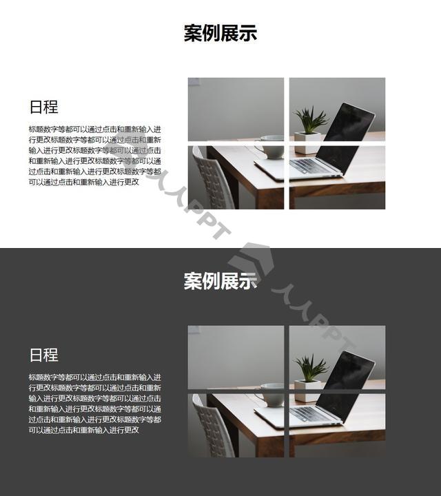 左文右图图片被分割的PPT排版样式模板长图