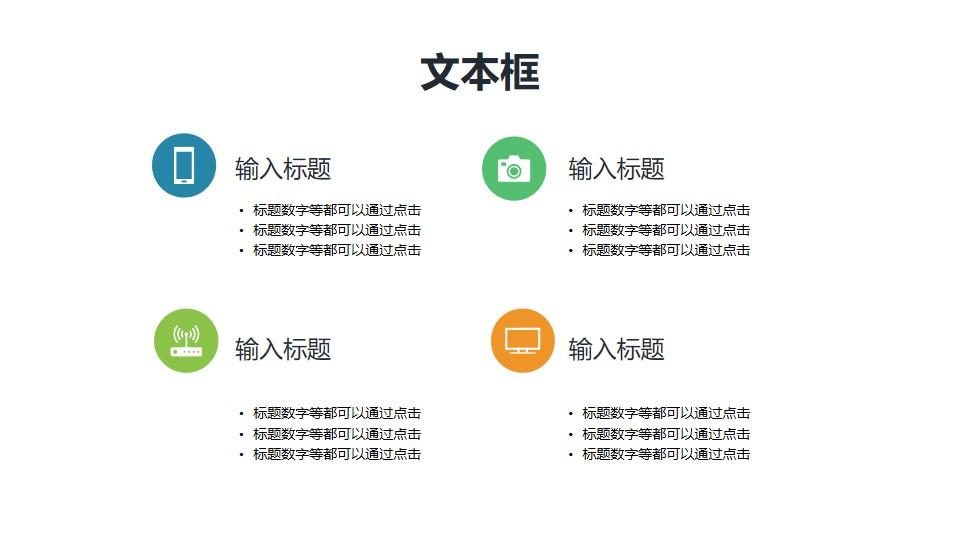 4部分要点列表(带图标icon)PPT素材