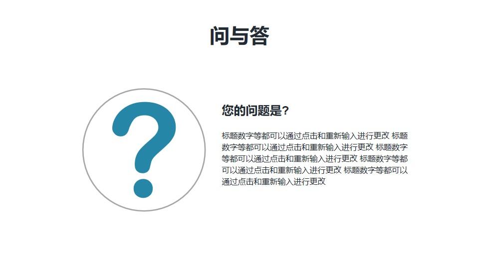 QA问与答/提问页详解PPT模板
