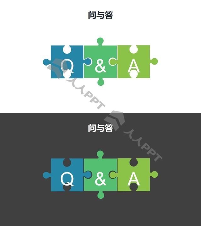 拼图组成的QA问与答/提问页PPT模板长图