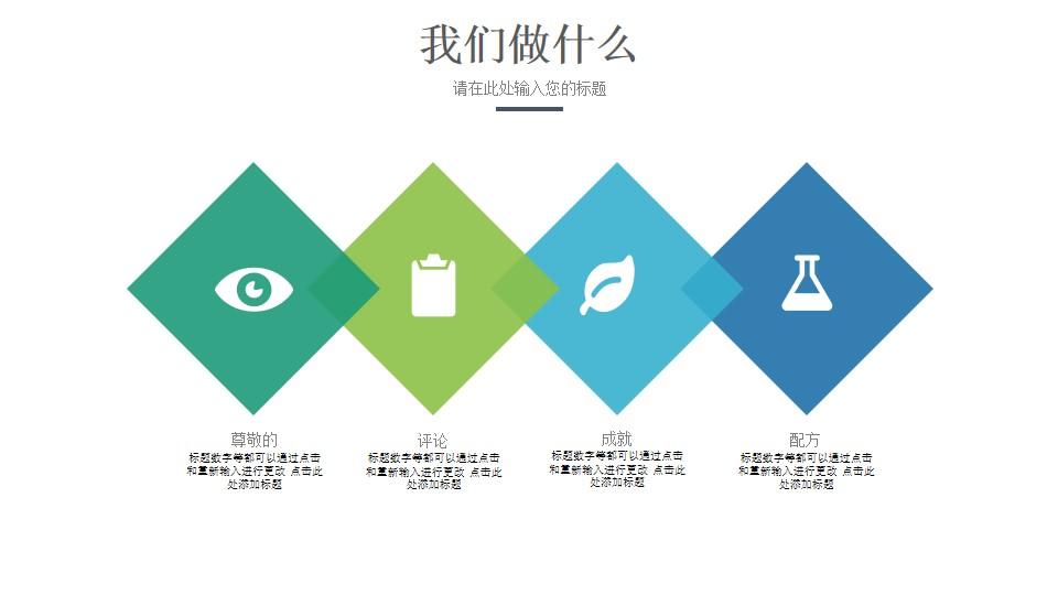 企业服务范围PPT模板素材