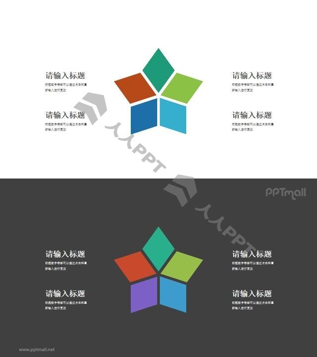 五星图形解释说明PPT素材长图