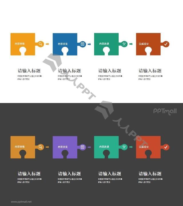 并排的4片拼图PPT素材长图
