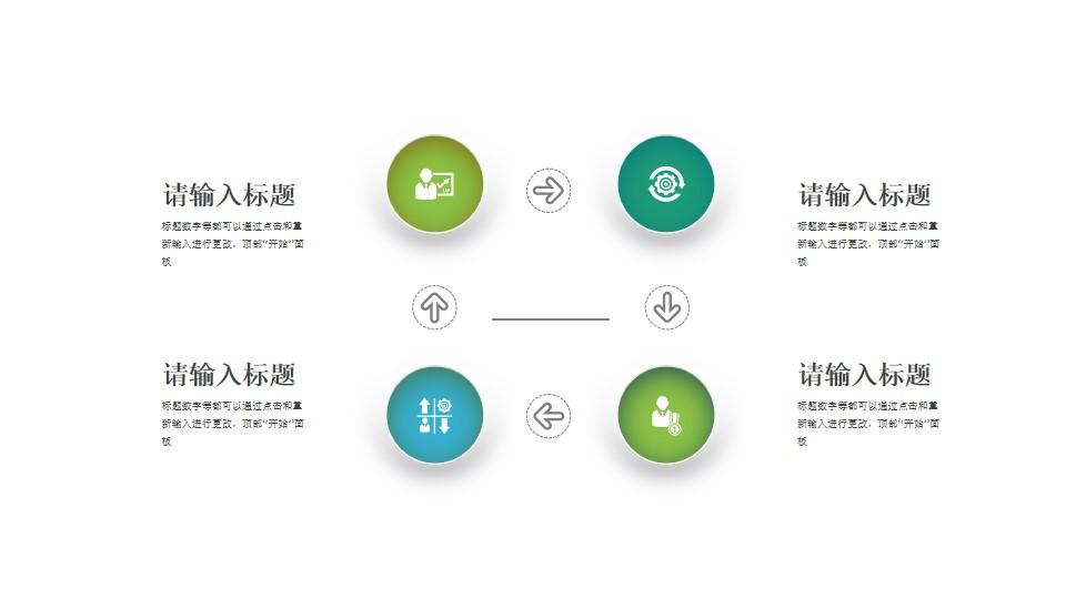 4个循环递进关系的PPT图示素材