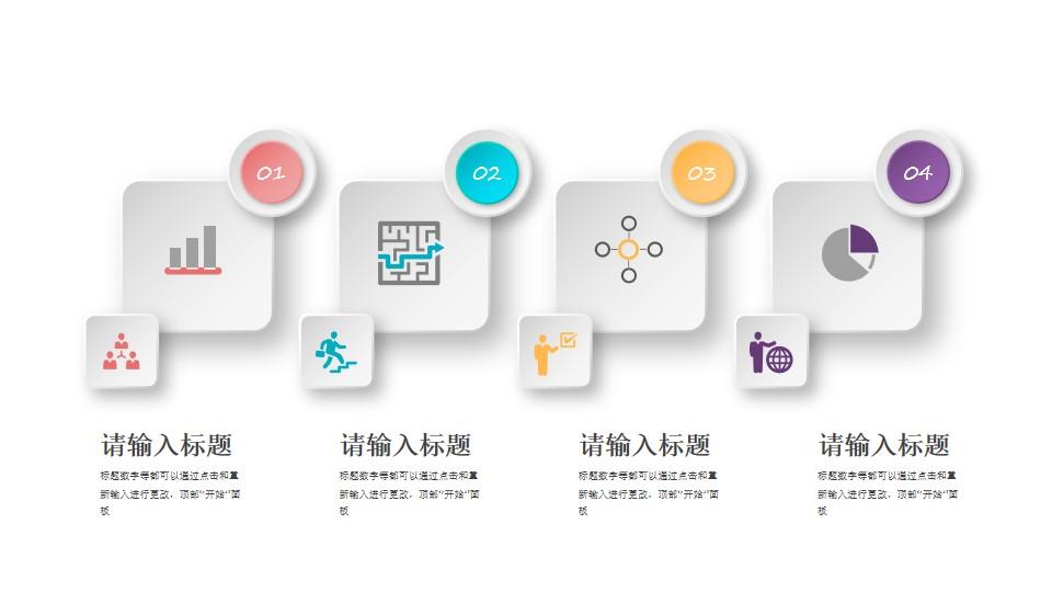 4个并排的icon排版样式PPT素材