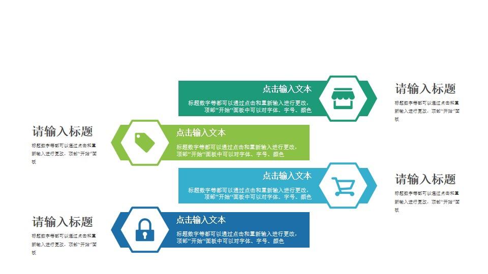 4部分带icon的要点列表PPT素材