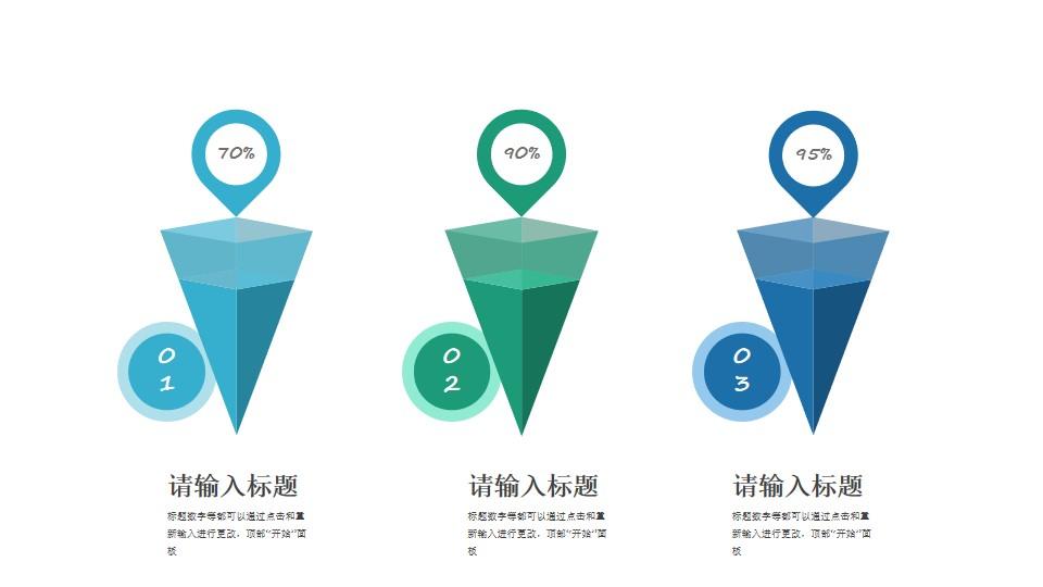 极具科幻设计感的3D立体锥形PPT图示组素材