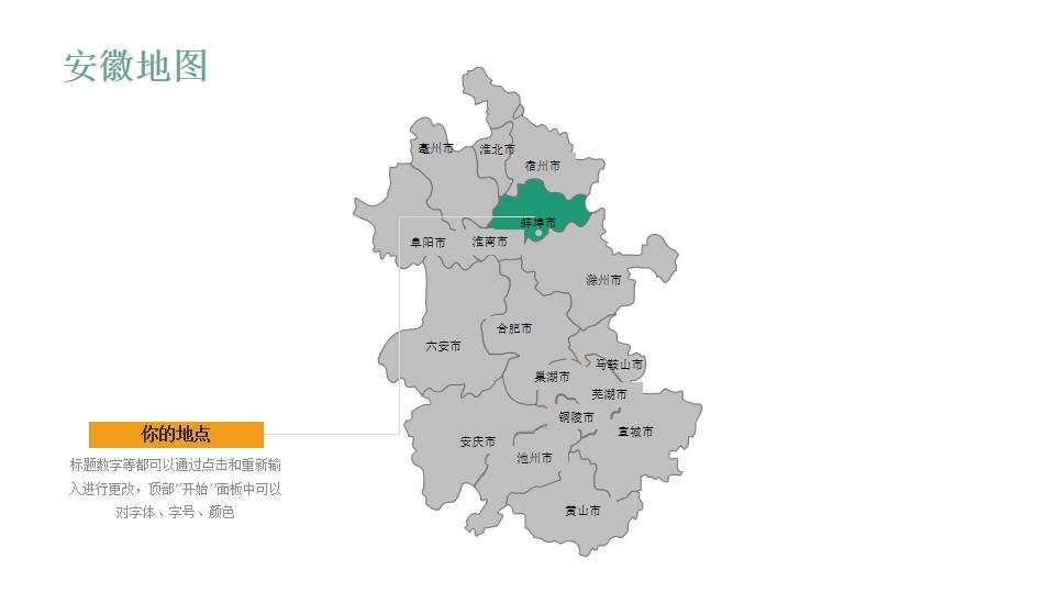 安徽省地图-整套矢量可编辑的中国地图PPT模板素材