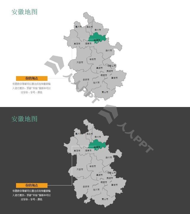安徽省地图-整套矢量可编辑的中国地图PPT模板素材长图