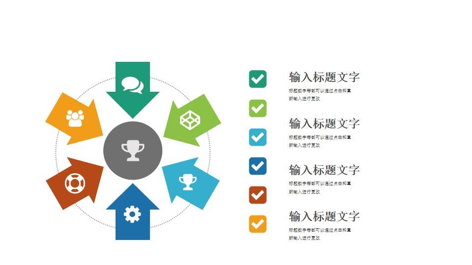 6个部分要点列表PPT素材