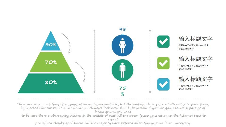 金字塔/男女比例/数据展示PPT素材