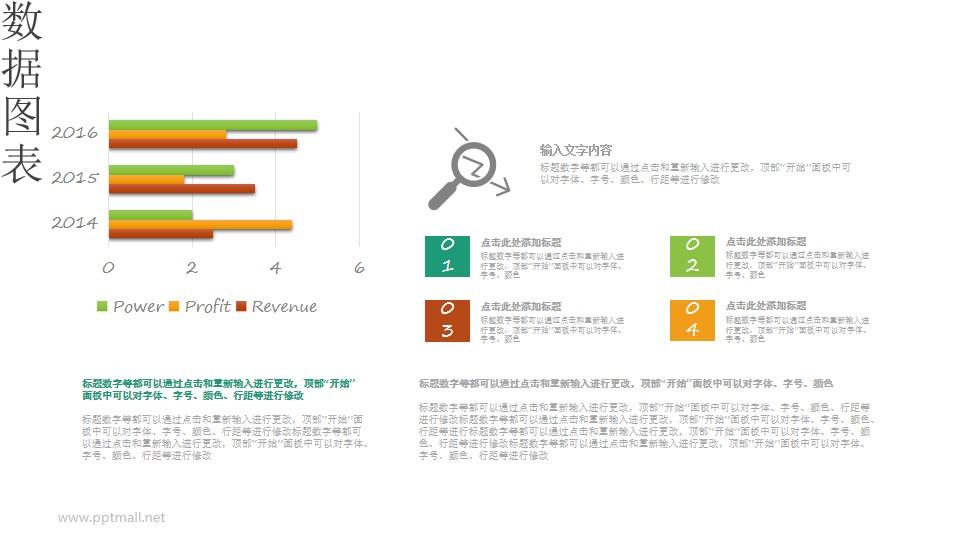 三组条形图排版PPT素材