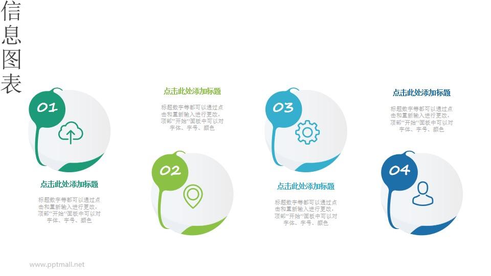 带数字的微立体项目列表PPT素材
