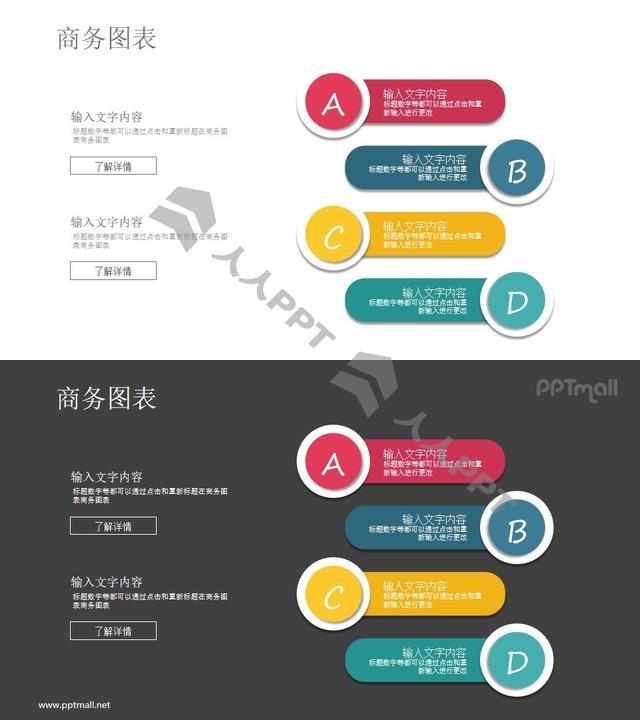 4要点列表PPT图示素材长图