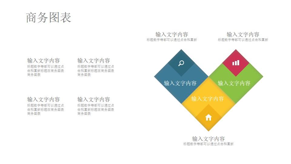 三部分并列关系的内容组成一个心形的PPT素材