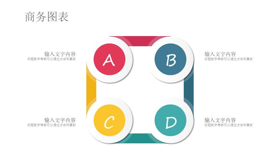 连接在一起的四个要素PPT图示素材