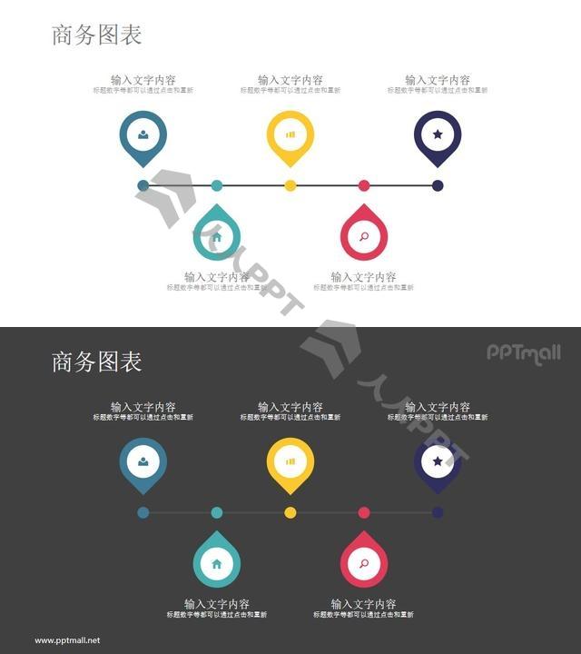 五部分上下错开的时间轴PPT素材长图