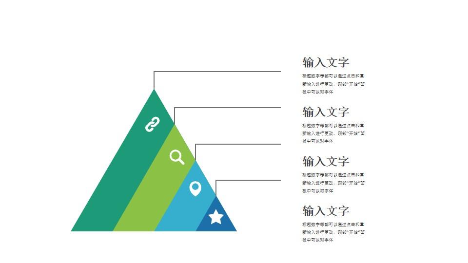 金字塔状各层级分析PPT图示素材