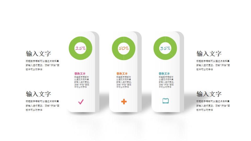 3个像遥控器的PPT数据图示素材