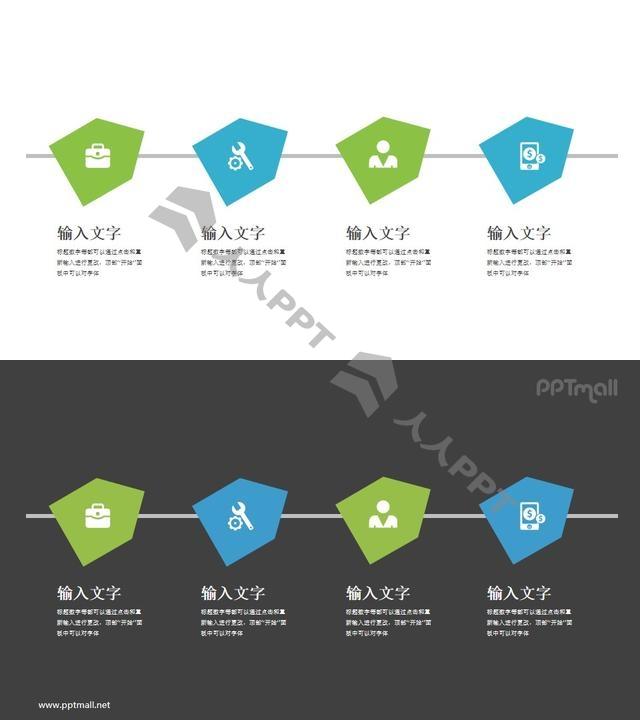 4部分要点列表PPT素材长图