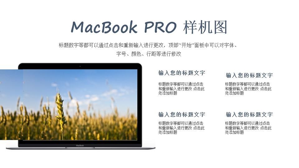 苹果MacBook Pro虚拟样机PPT素材模板