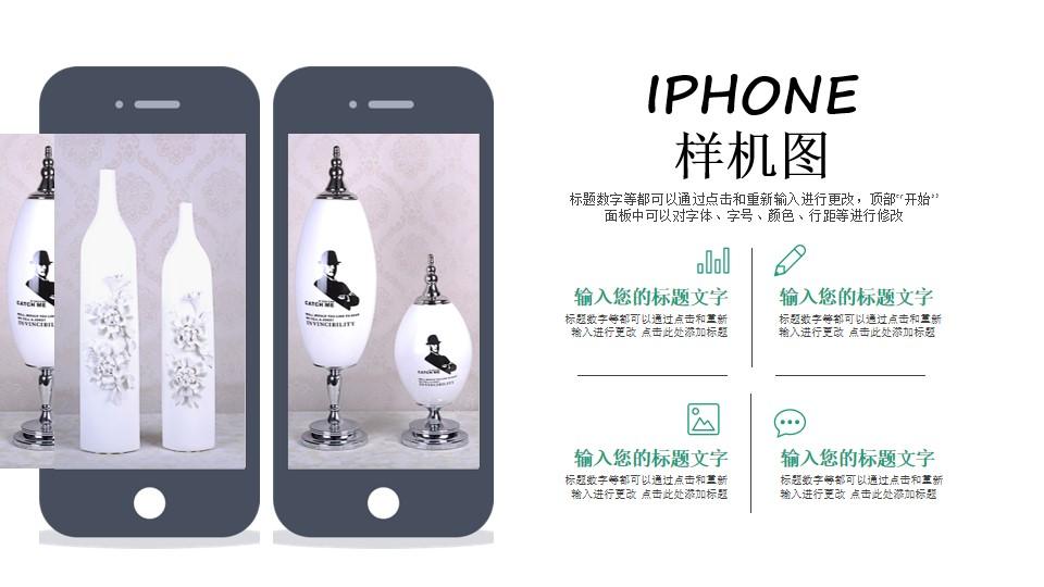 双苹果手机虚拟样机图PPT模板