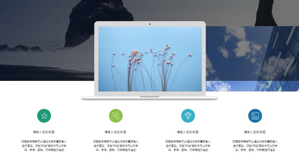 笔记本电脑显示屏虚拟样机PPT模板