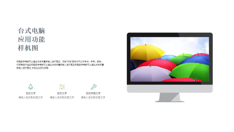 苹果显示器样机图PPT模板