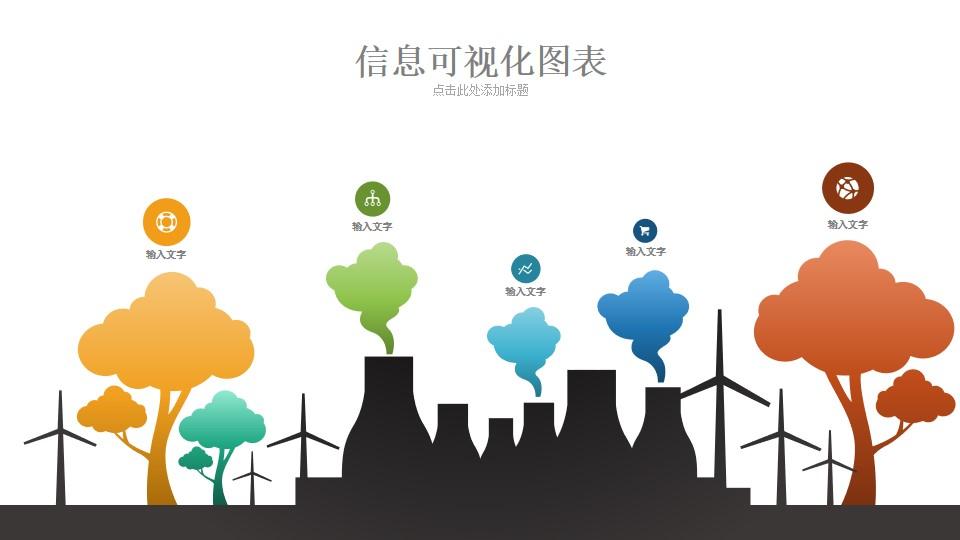 环境污染/工厂排污与治理PPT模板