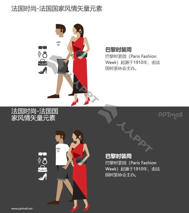 巴黎时装周/法国时尚-法国国家风情PPT图像素材长图