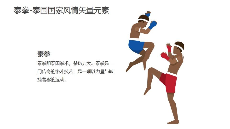 泰拳-泰国国家风情PPT图像素材
