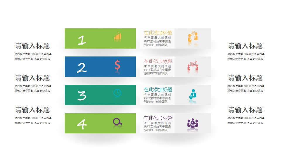 微投影风格的4要点列表PPT图示素材模板