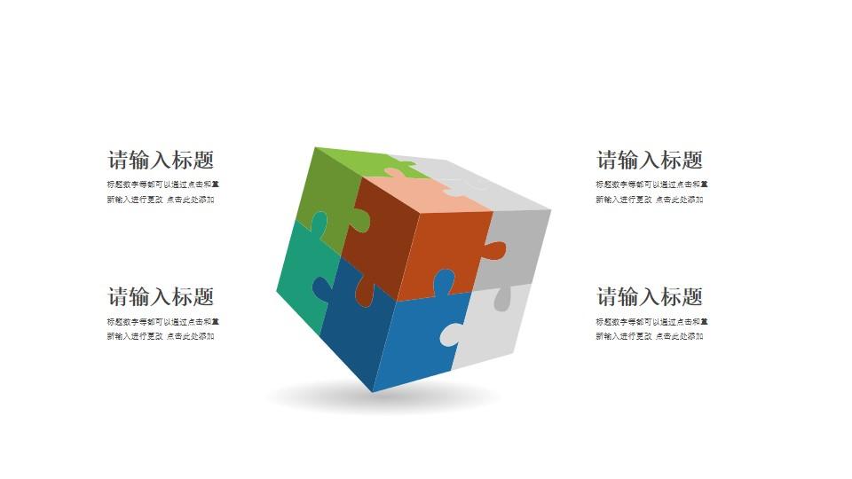 彩色的拼图魔方PPT图示素材模板
